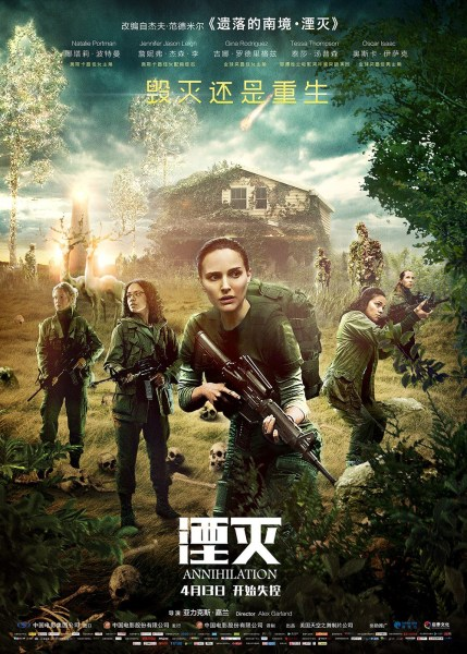 Annihilation Chinese Poster