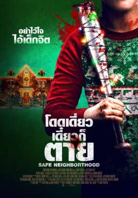 Better Watch Out New Thai Poster