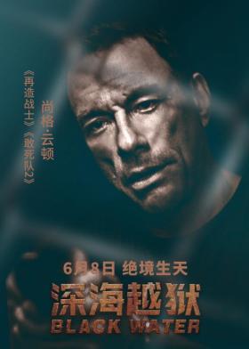 Black Water Jean Claude Van Damme