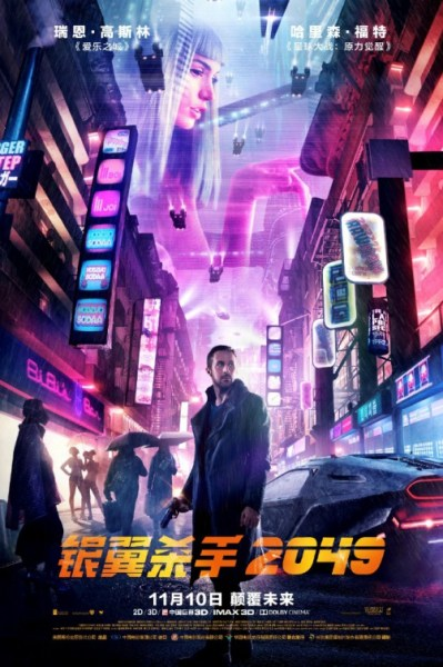 Blade Runner 2049 International POster