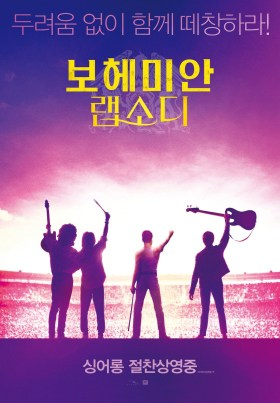 Bohemian Rhapsody Film Poster (1)