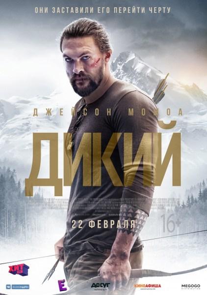 Braven Russian Poster