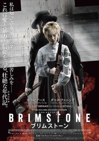 Brimstone Japanese Poster