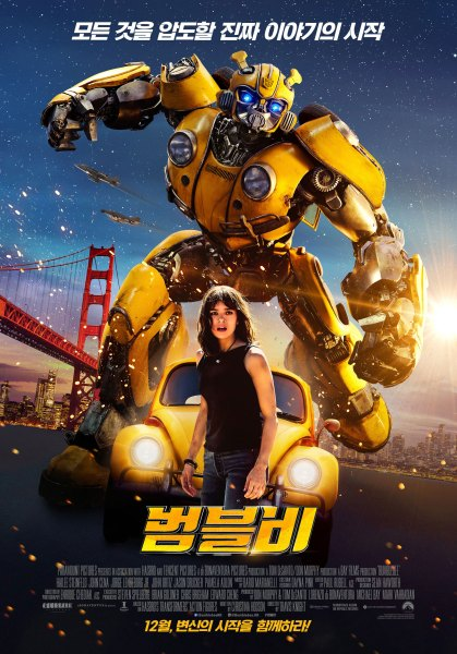 Bumblebee South Korea Poster