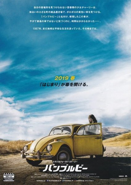 Bumblebee New Film Poster