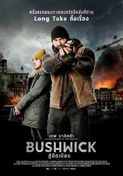 Bushwick Thai Poster