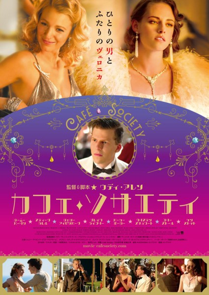 Cafe Society Japanese Poster