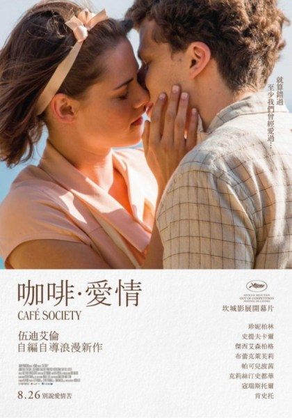 Cafe Society - Kiss poster