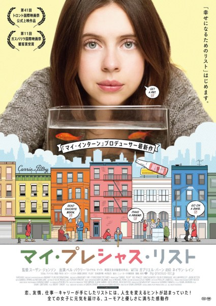 Carrie Pilby Japan Poster