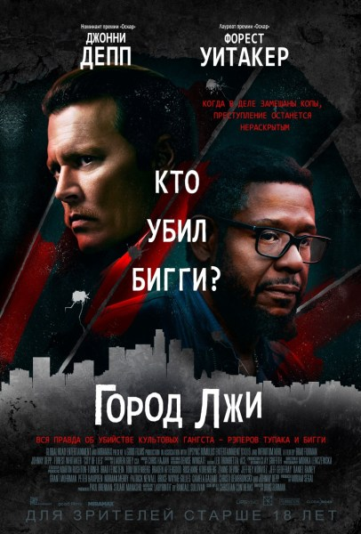 City Of Lies Russian Poster