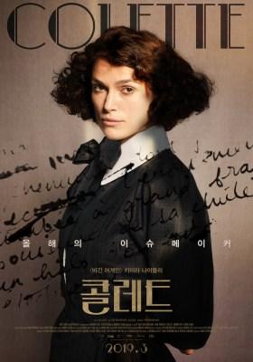 Colette Korean Poster