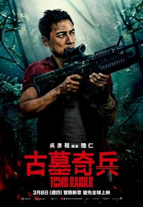 Daniel Wu - Tomb Raider Movie