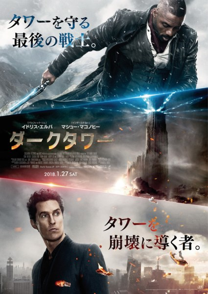 Dark Tower Japanese Poster