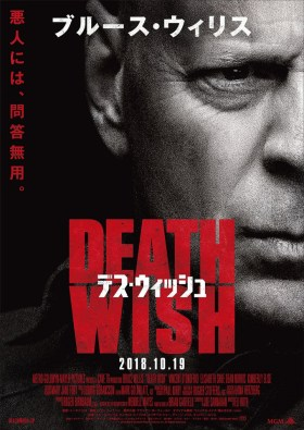 Death Wish Japan Poster