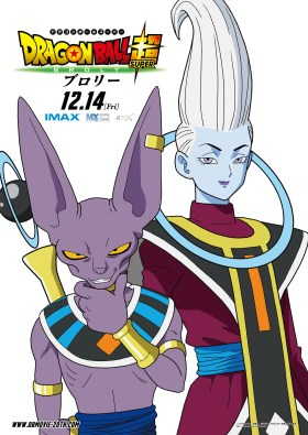 Dragon Ball Super Broly Movie Poster - Whis and Beerus
