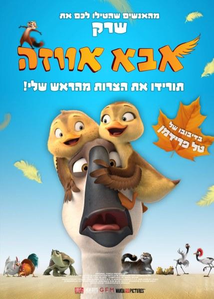 Duck Duck Goose Israel Poster