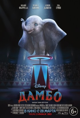 Dumbo Russian Poster