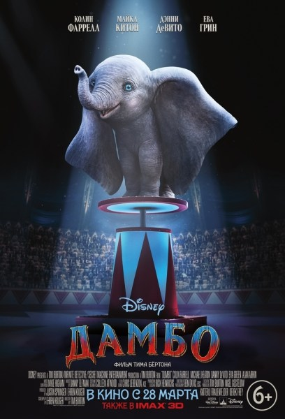Dumbo Russian Poster