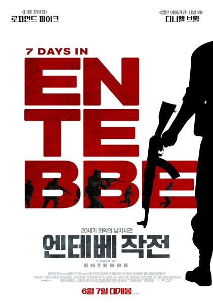 Entebbe Korean Poster