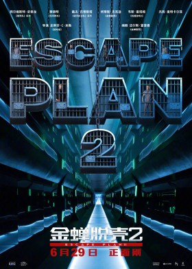 Escape Plan 2 Chinese Poster