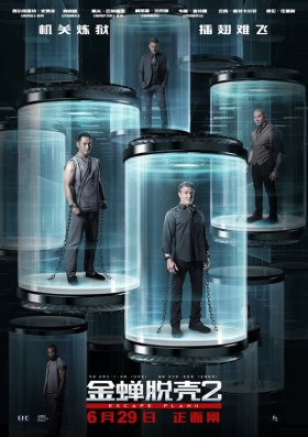 Escape Plan 2 Hades New Film Poster