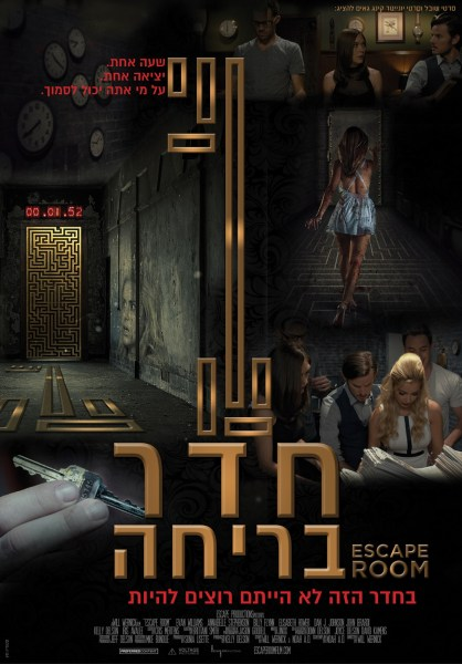 Escape Room Israel Poster