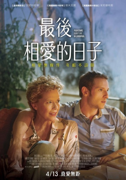 Film Stars Don't Die In Liverpool Taiwan Poster