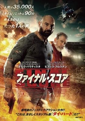 Final Score Japan Poster