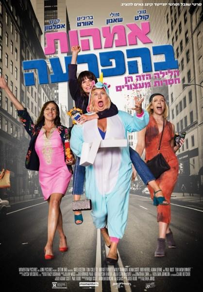 Fun Mom Dinner - Israeli Poster
