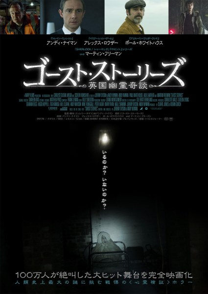 Ghost Stories Japan Poster