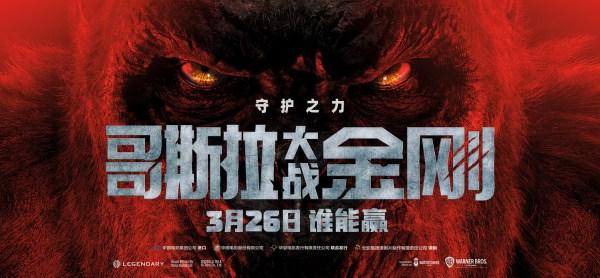 Godzilla Vs Kong Banner (1)