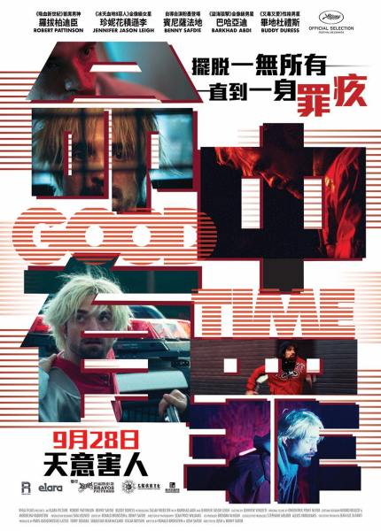 Good Time HK Poster