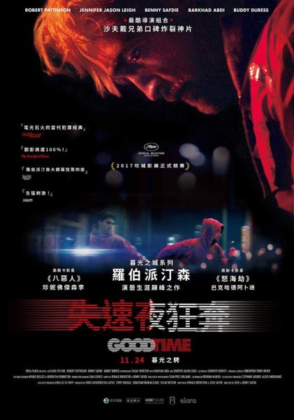 Good Time Taiwan Poster