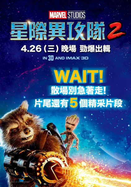 Guardians Of The Galaxy 2 Taiwanese poster