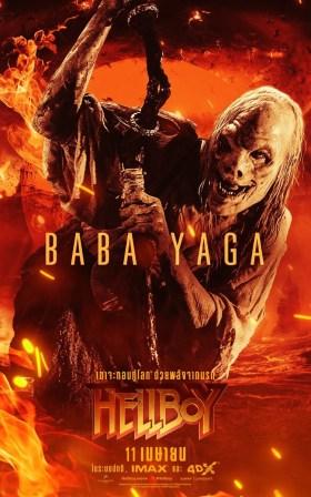 Hellboy Baba Yaga