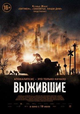 Hostile Russian Poster