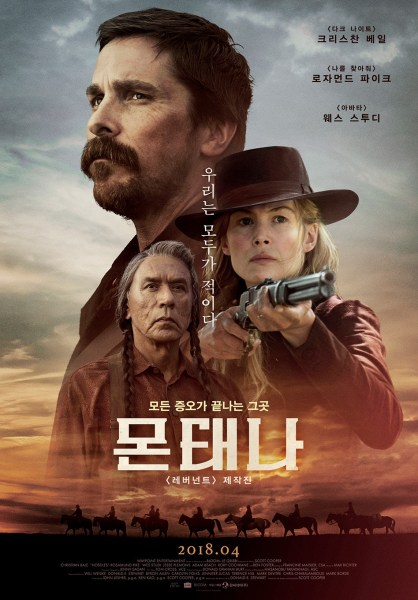 Hostiles South Korean Poster