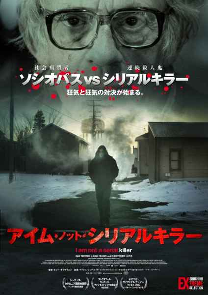 I Am Not A Serial Killer Japanese Poster