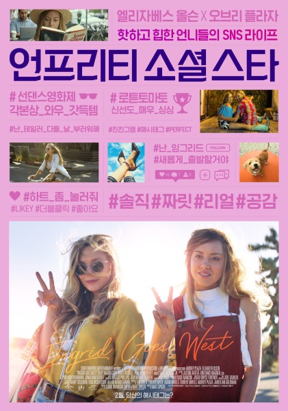 Ingrid Goes West New Poster