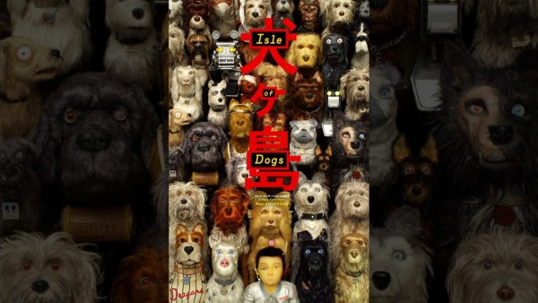 Isle Of Dogs 2018