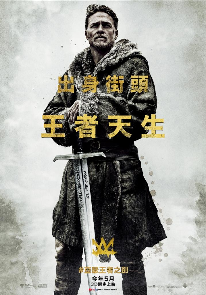 essay on king arthur the movie Camelot the main theme of the movie, camelot is about the leadership of king  arthur toward his people and betrayal of trust he gave to his wife, queen.