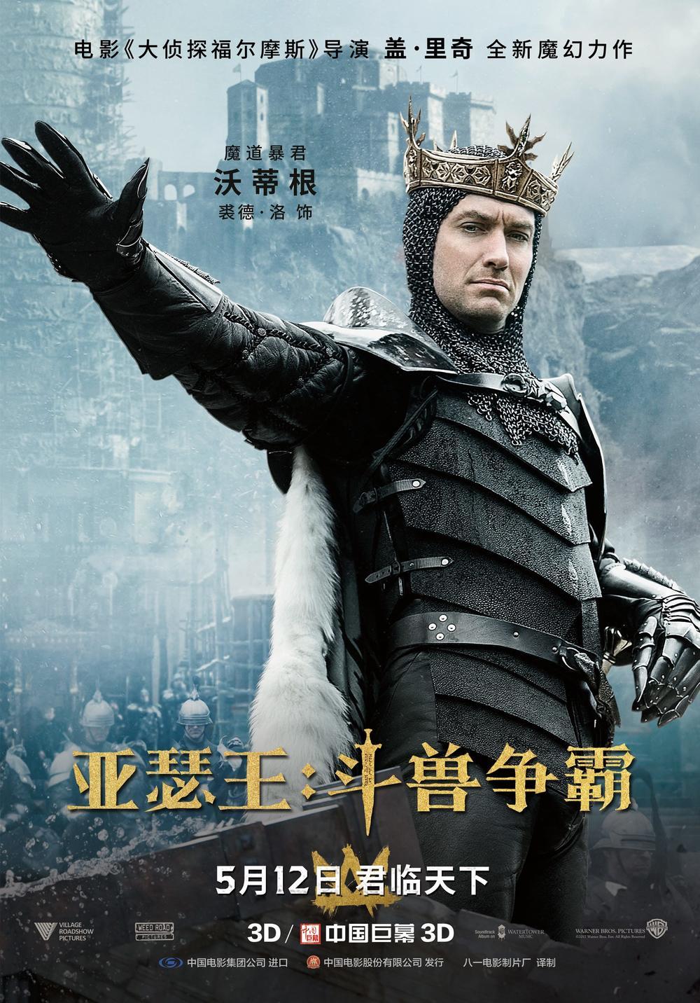 King arthur a beloved hero