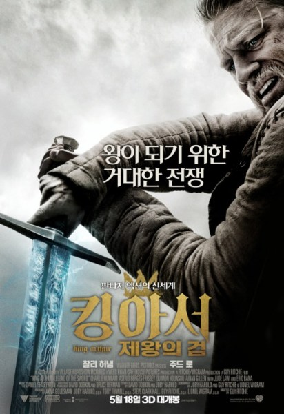 King Arthur Film Poster