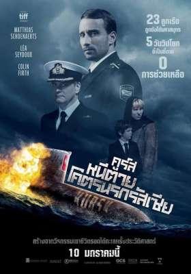 Kursk Thailand Poster