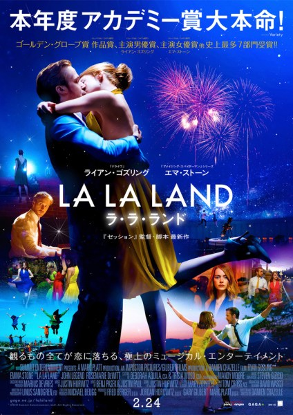 La La Land Japanese Poster