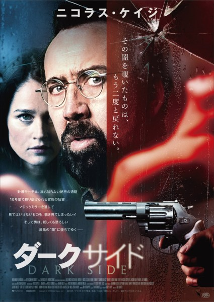 Looking Glass Japanese Poster