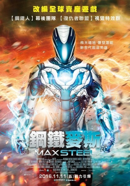 Max Steel Taiwanese Poster