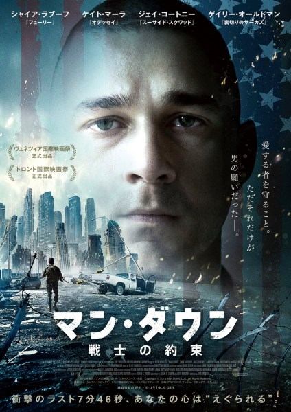 Man Down International Poster