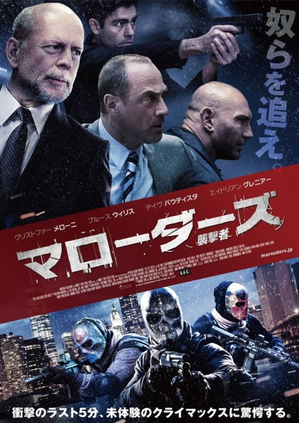 Marauders Movie - Japanese Poster