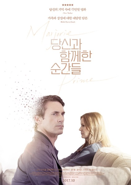 Marjorie Korean Poster